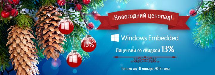 Скидки на Windows в Компоненте